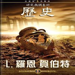 研究與調查的歷史 (History of Research & Investigation) by L. Ron Hubbard