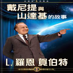 戴尼提和山達基的故事 (The Story of Dianetics & Scientology) by L. Ron Hubbard