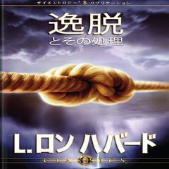 逸脱とその処理 (Abberation and the Handling of) by L. Ron Hubbard