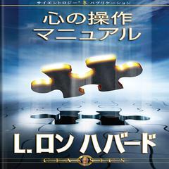 心の操作マニュアル (Operation Manual for the Mind) by L. Ron Hubbard