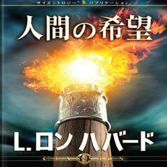 人間の希望 (The Hope of Man) by L. Ron Hubbard