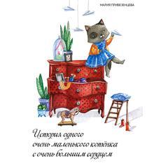 История одного очень маленького котенка с очень большим сердцем by Мария Привезенцева