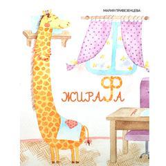 Жирафа by Мария Привезенцева