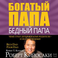 Rich Dad Poor Dad for Teens: The Secrets about Money--That You Don't Learn in School! [Russian Edition] by Robert T. Kiyosaki