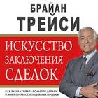 The Art of Closing the Sale: The Key to Making More Money Faster in the World of Professional Selling [Russian Edition] by Brian Tracy