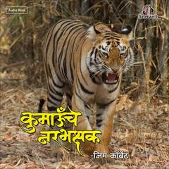 Chaughadche Wagh by Jim  Corbett audiobook
