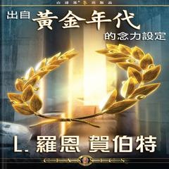 出自黃金年代的念力設定 (A Postulate out of a Golden Age)