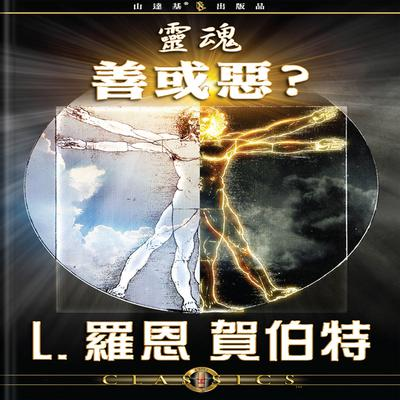 提升效率 (The Soul: Good or Evil?) by L. Ron Hubbard audiobook