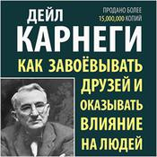 How to Win Friends & Influence People [Russian Edition] by  Dale Carnegie audiobook