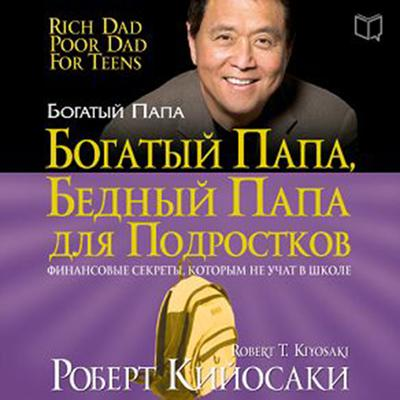Rich Dad Poor Dad for Teens: The Secrets about Money--That You Don't Learn in School! [Russian Edition] by Robert T. Kiyosaki audiobook