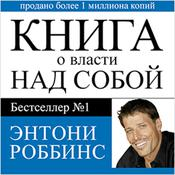 Unlimited Power : The New Science Of Personal Achievement [Russian Edition] by  Anthony Robbins audiobook