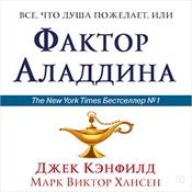 The Aladdin Factor [Russian Edition]: How to Ask for and Get What You Want in Every Area of Your Life by  Jack Canfield audiobook