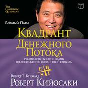 Rich Dad's CASHFLOW Quadrant: Rich Dad's Guide to Financial Freedom [Russian Edition] by  Robert T. Kiyosaki audiobook