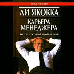Iacocca: An Autobiography [Russian Edition] by Lee Iacocca audiobook