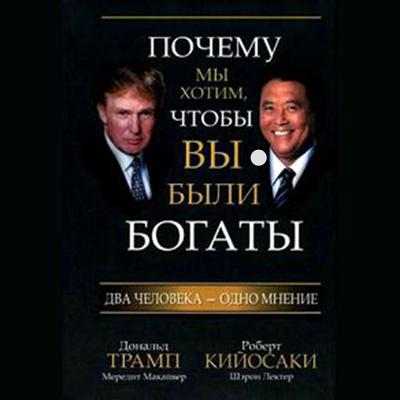 Why We Want You to Be Rich: Two Men, One Message [Russian Edition] by Donald J. Trump audiobook