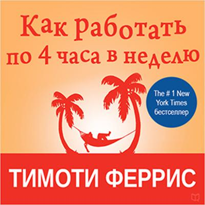 The 4-Hour Workweek: Escape 9-5, Live Anywhere, and Join the New Rich [Russian Edition] by Timothy Ferriss audiobook