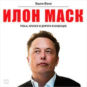Elon Musk: Tesla, SpaceX, and the Quest for a Fantastic Future [Russian Edition] by  Ashlee Vance audiobook