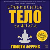 The 4 Hour Body [Russian Edition]: An Uncommon Guide to Rapid Fat Loss, Incredible Sex and Becoming Superhuman by  Timothy Ferriss audiobook