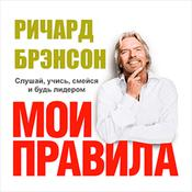 The Virgin Way: How to Listen, Learn, Laugh and Lead [Russian Edition] by  Richard Branson audiobook