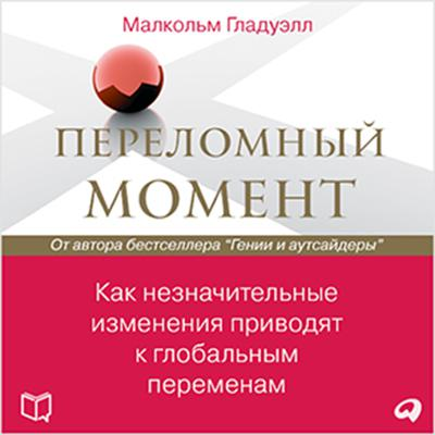 The Tipping Point: How Little Things Can Make a Big Difference [Russian Edition] by Malcolm Gladwell audiobook