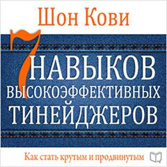 The 7 Habits of Highly Effective Teens [Russian Edition]