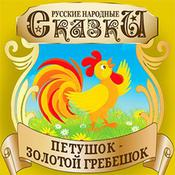 Golden Rooster Comb (Petushok Zolotoj Grebeshok) [Russian Edition]  by  Folktale audiobook