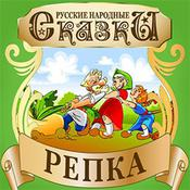 Repka [Russian Edition] by  Folktale audiobook