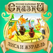 The Fox and the Crane [Russian Edition] by  Folktale audiobook