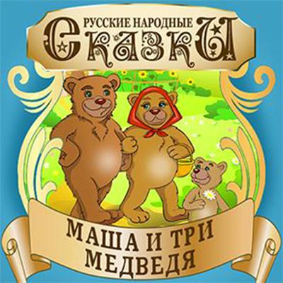Masha and the Three Bears [Russian Edition] by Folktale  audiobook