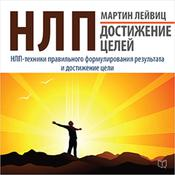 NLP: Achievements of Goals [Russian Edition] by  Martin Leyvitz audiobook