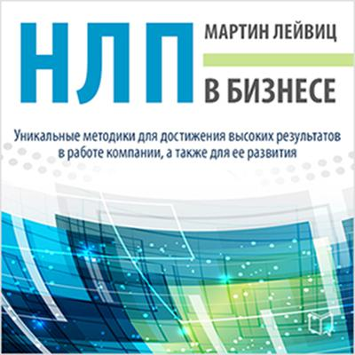 NLP in Business [Russian Edition] by Martin Leyvitz audiobook