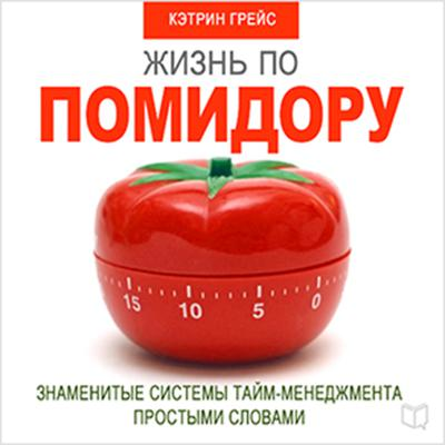 Life on a Tomato Method [Russian Edition]: Famous Time Management Systems in Simple Words by Kathryn Grace audiobook