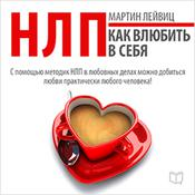 NLP Techniques: How to Make Them Love You [Russian Edition] by  Martin Leyvits audiobook