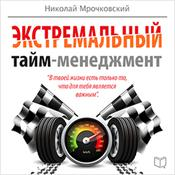 Extreme Time Management [Russian Edition] by  Alexey Tolkachev audiobook