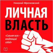 Personal Power [Russian Edition] by  Alexey Tolkachev audiobook