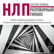 NLP: Conversational Hypnosis [Russian Edition] by  Martin Leyvits audiobook