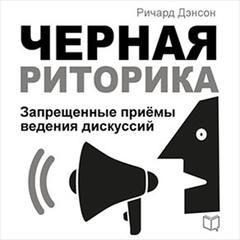 Black Rhetoric [Russian Edition]: Unfair Methods of Conducting Discussions