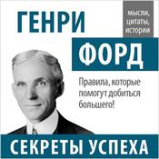 Henry Ford: Secrets of Success [Russian Edition] by  John Bowerman audiobook