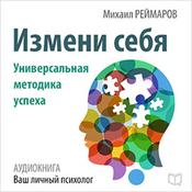 Change Yourself: The Universal Method of Success by  Mihail Reymarov audiobook
