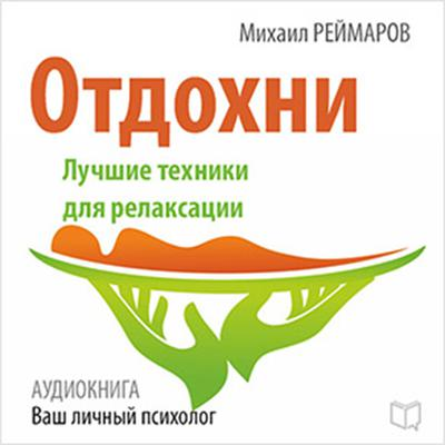 Have a Rest: The Best Technique for Relaxation [Russian Edition] by Mihail Reymarov audiobook