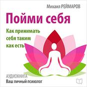 Understand Yourself: How to Accept Yourself as You Are [Russian Edition] by  Mihail Reymarov audiobook