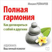 Complete Harmony: How to Negotiate with Yourself and Others [Russian Edition] by  Mihail Reymarov audiobook