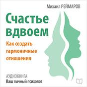 Happiness Together: How to Create a Harmonious Relationship [Russian Edition] by  Mihail Reymarov audiobook