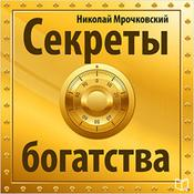 The Secret of Wealth [Russian Edition] by  Nikolay Mrochkovskiy audiobook