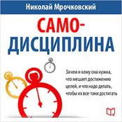 Self-discipline [Russian Edition] by  Nikolay Mrochkovskiy audiobook