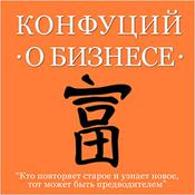 Confucius About Business [Russian Edition] by  Confucius audiobook