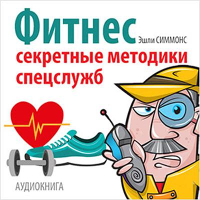 Fitness: Secret Techniques of Special Services [Russian Edition] by Ashley Simmons audiobook