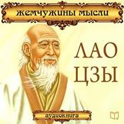 Lao Tzu: Pearls of Wisdom [Russian Edition] by  Lao Tzu audiobook