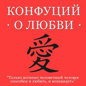 Confucius About Love [Russian Edition] by  Confucius audiobook