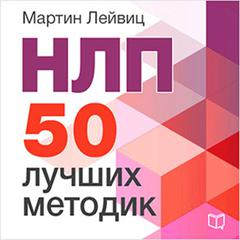 NLP: 50 Best Practices [Russian Edition]